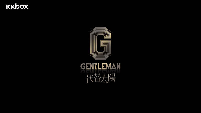 代替太陽(Gentleman - 代替太陽(Replace the Sun) Official MV)