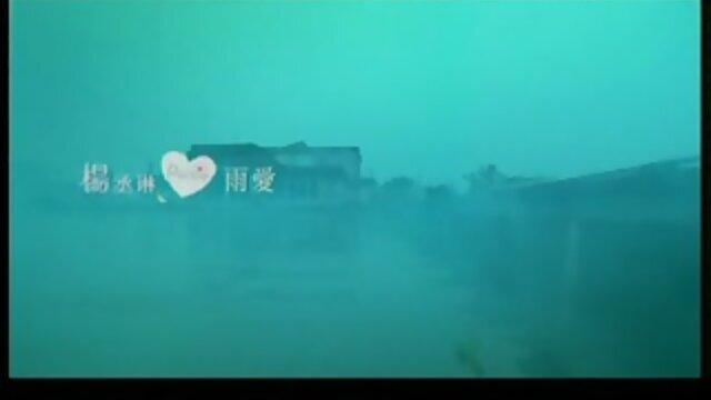 雨愛 (Yu Ai) - 海派甜心片尾曲