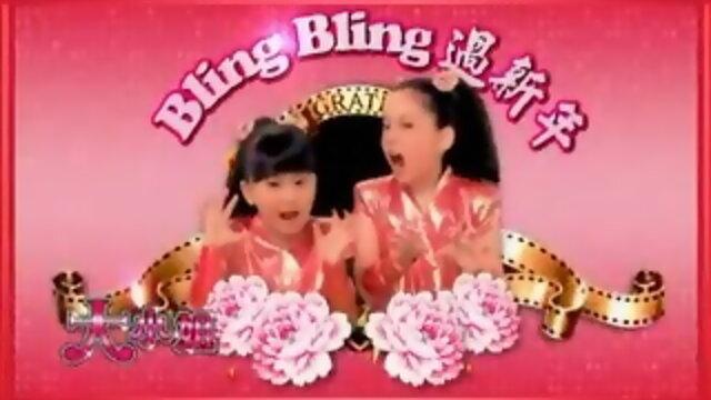Bling Bling過新年(60秒版)