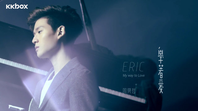 學著愛 (My Way to Love) - 韓劇 <布穀鳥之窩> 片尾曲、華劇 <鋼鐵之心> 插曲