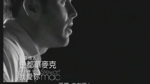 I Love You (我愛你)(120秒版)