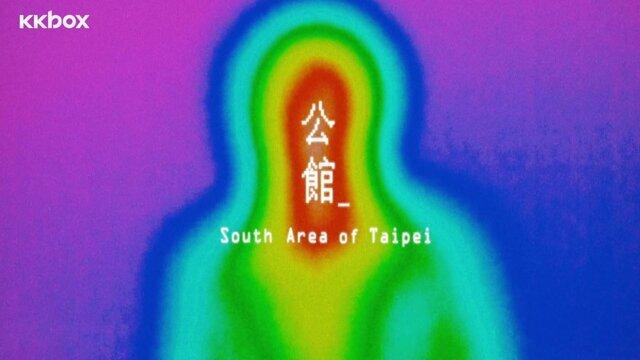 公館 (South Area of Taipei)