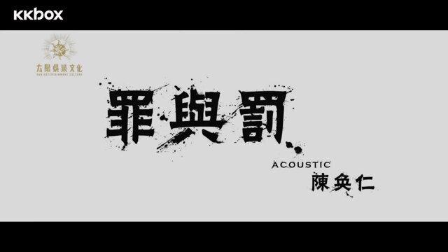 罪與罰(acoustic)