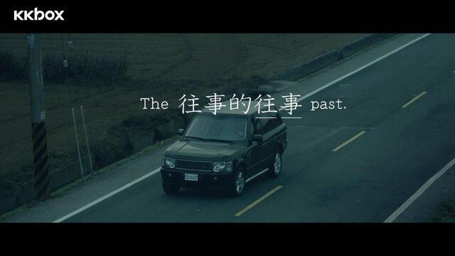 往事的往事 (Past of the past)
