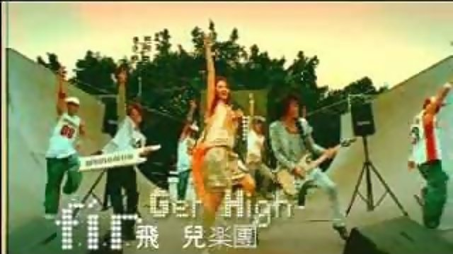 Get High (Get High)(120秒版)