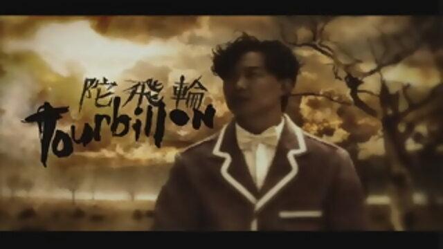 陀飛輪 - Album Version
