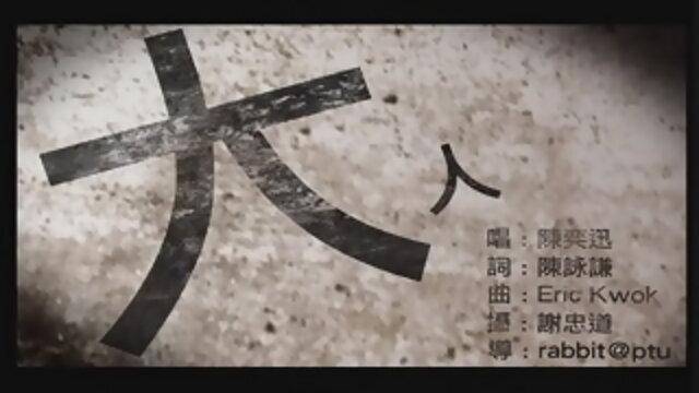 大人 - Album Version