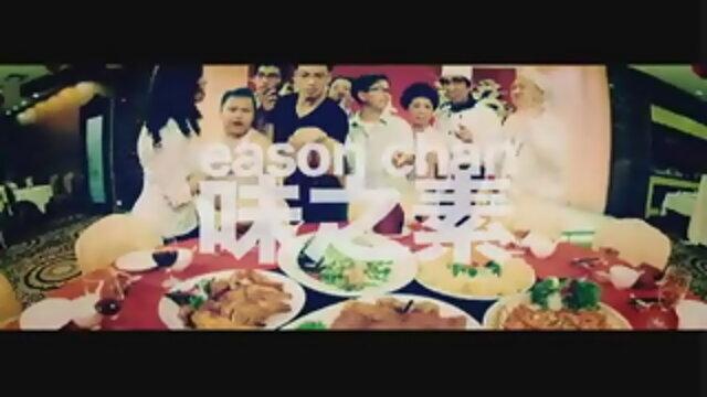 味之素 - Album Version