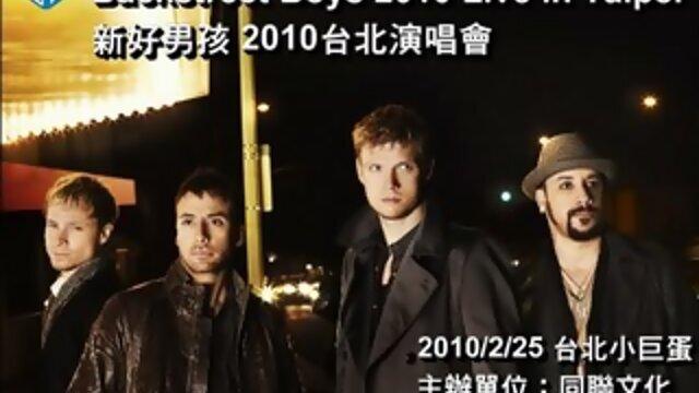 新好男孩 2010台北演唱會精彩片段