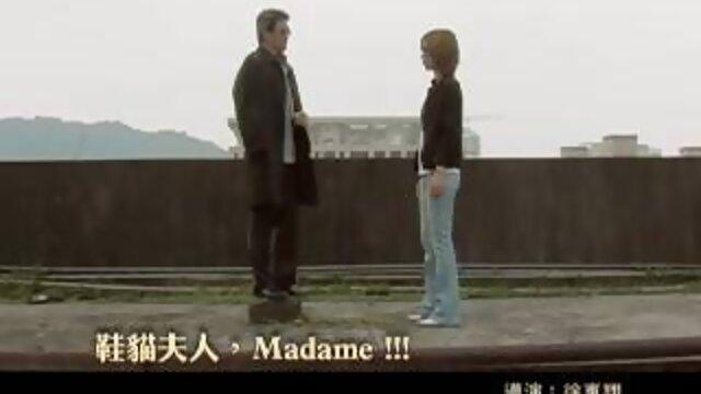 鞋貓夫人,Madame!!