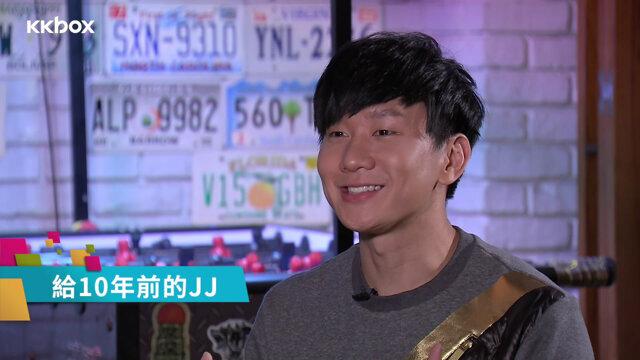 JJ:沒有一個夢想是簡單的