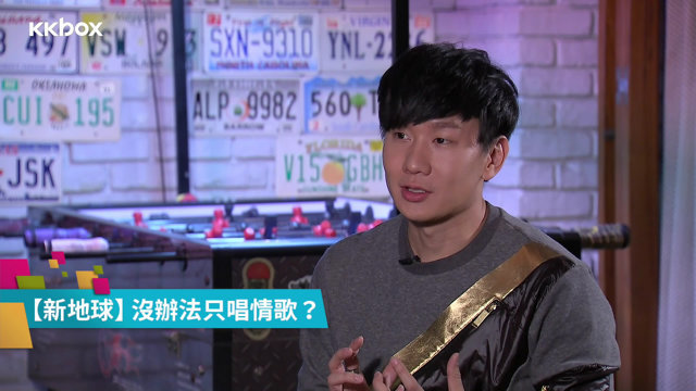 林俊傑沒辦法只唱情歌?