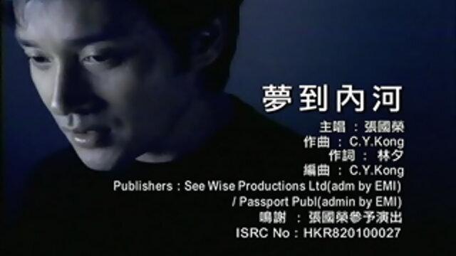 夢到內河 - Album Version
