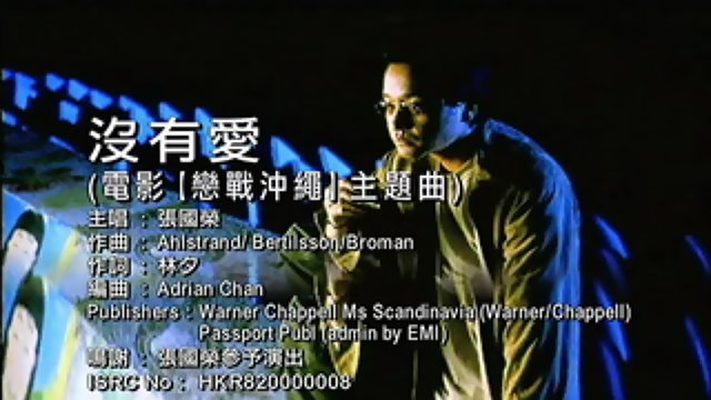 """沒有愛 (電影""""戀戰沖繩""""主題曲) - 電影《戀戰沖繩》主題曲"""