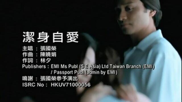 潔身自愛 - Album Version