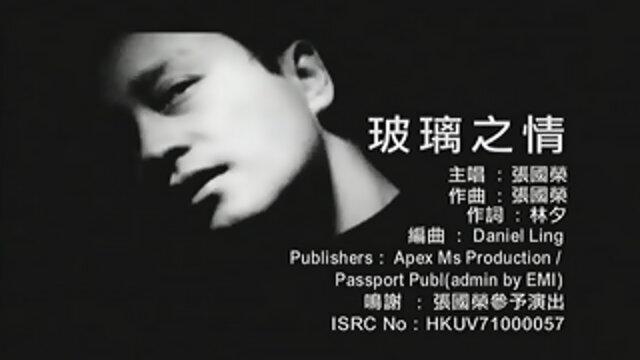 玻璃之情 - Album Version