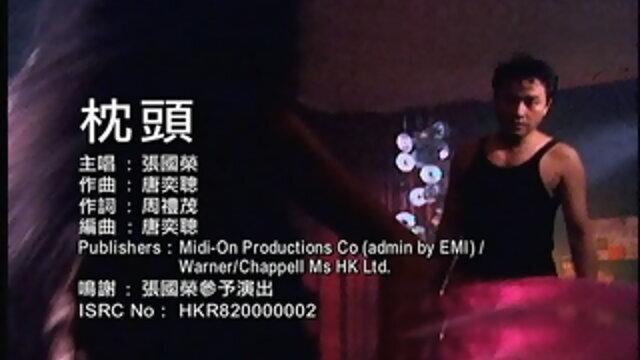 枕頭 - Album Version