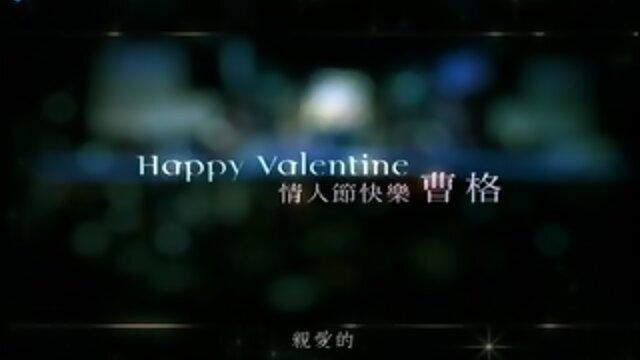 情人節快樂