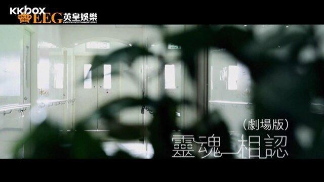 灵魂相认(音乐电影)