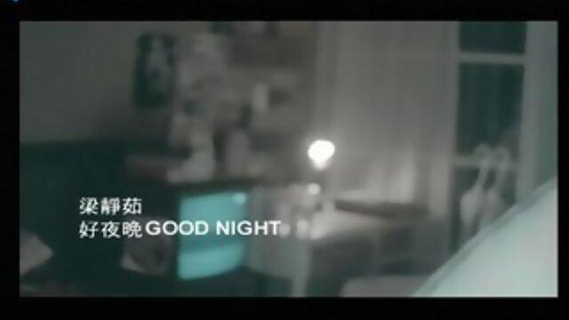 好夜晚 (Good Night)