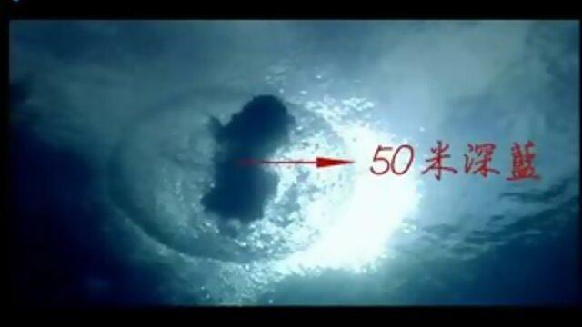 50米深藍