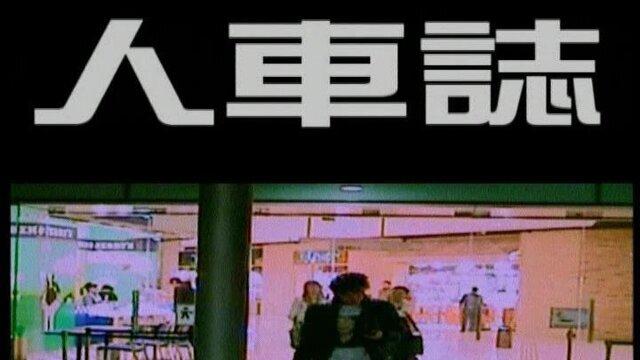 人車誌 - Single Version(Music Video)