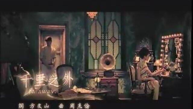 千里之外 - feat.費玉清(60秒版)