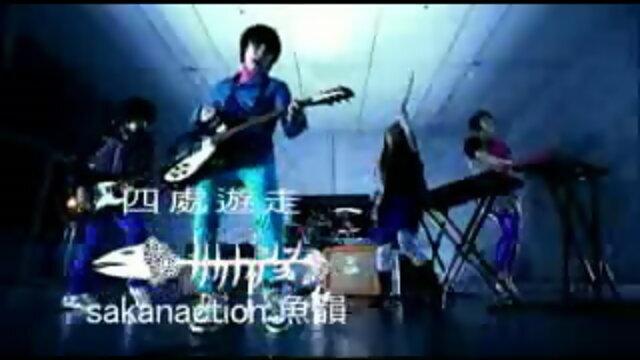 四處遊走(アルクアラウンド)(60秒版)