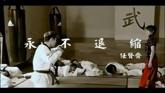 永不退縮 - OT:Totsuzen