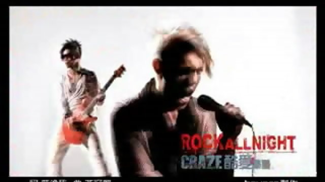 Rock All Night - <混混天團>電影主題曲(60秒版)