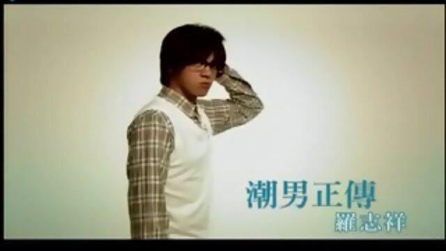潮男正傳 (Trendy Man)