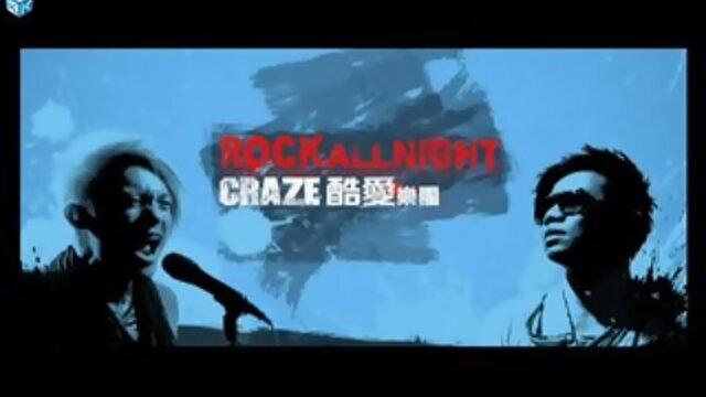 Rock All Night - <混混天團>電影主題曲