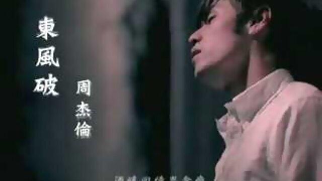 東風破(60秒版)