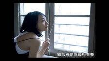 劉若英的成長與音樂