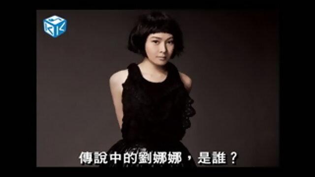 劉若英?劉娜娜?傻傻分不清楚