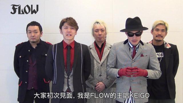 FLOW介紹【FLOW動畫極精選】