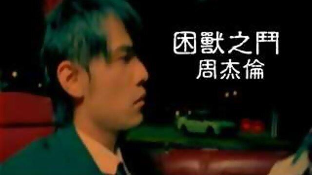 困獸之鬥(60秒版)