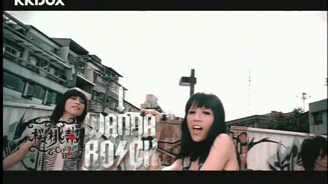 I Wanna Rock - Album Version(Video)