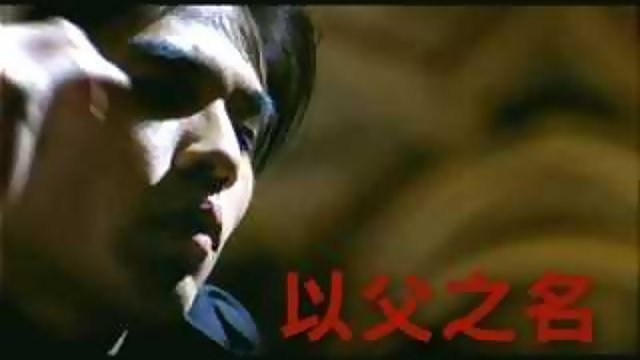 以父之名 - Album Version(60秒版)