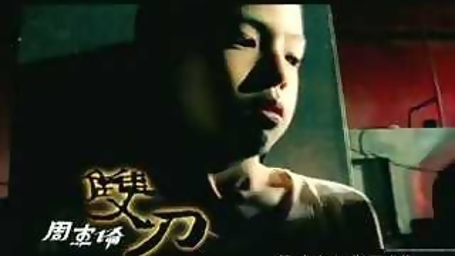 雙刀 - Album Version(60秒版)