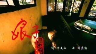 娘子(60秒版)