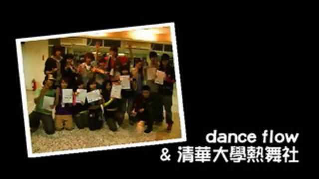 dance flow 前進清華(全)