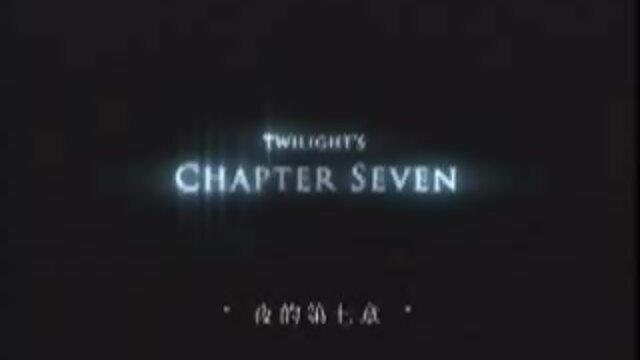 夜的第七章(60秒版)