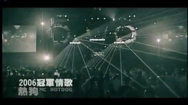 2006冠軍情歌