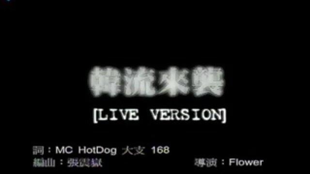 韓流來襲 - Live