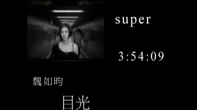 目光 - Album Version