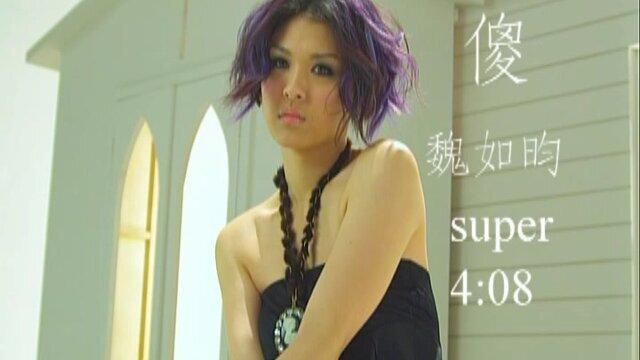 傻 - Album Version