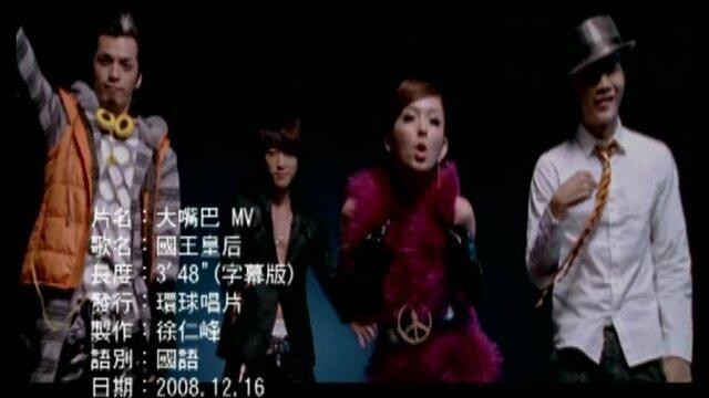 國王皇后 - Album Version(Video)