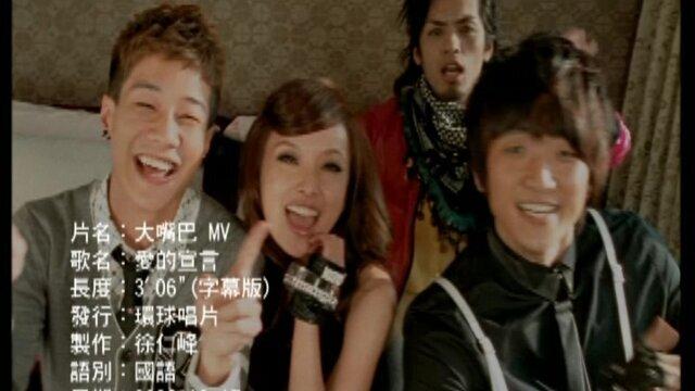 愛的宣言 - Album Version(Video)