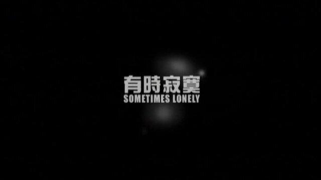 有時寂寞(Music Video)